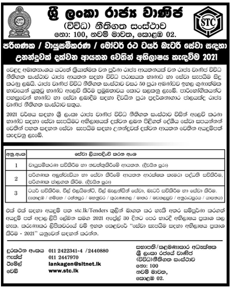 Invitation for Interested Companies to work as a Service Dealer 2021/2022