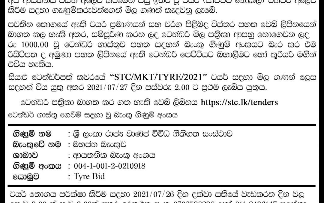 STOCK CLEARENCE TENDER FOR TYRES 09/07/2021